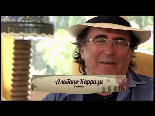 Интервью с Альбано Карризи