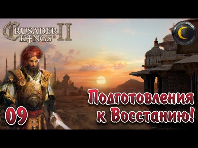 CK II Jade Dragon Хорезмшах 9 Подготовления к Восстанию