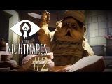 Little Nightmares - Миленькие кошмары - стрим #2 (концовка)