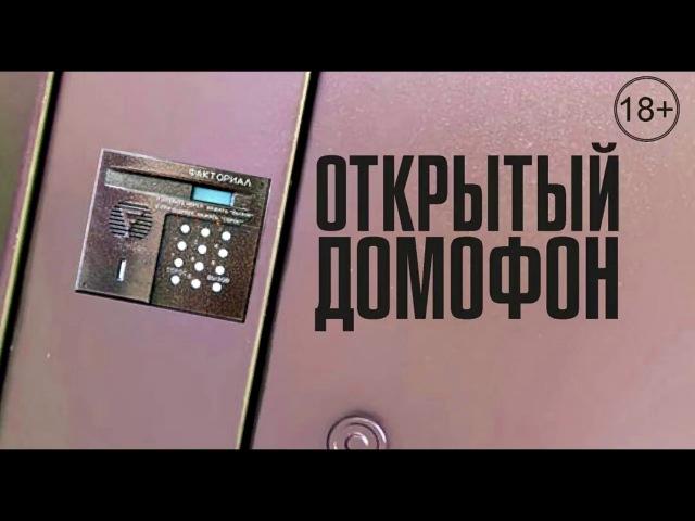 открытый домофон