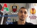 Локомотив Ницца Лига Европы Прогноз на матч 22 февраля 2018 г
