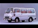 Nissan Caravan Silk Road E23 '04 1983–09 1986