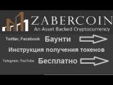 Zabercoin Баунти - получаем токены бесплатно(инструкция)