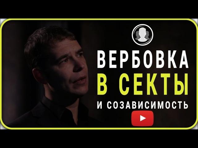 Вербовка в СЕКТЫ [2018] и созависимость - Евгений Спирица