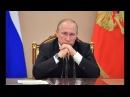 22.06.2017 Совещание ПУТИНА с членами Правительства 22.06.2017 видео