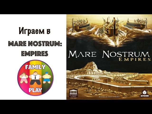 Настольная игра - Mare Nostrum: Empires Наше Море