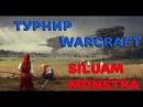 ОФИЦИАЛЬНЫЙ ТУРНИР по Warcraft 3 Земли Бога Борьба ПОЛУФИНАЛ ! miqo2000 vs Power_Of_Lack