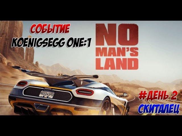 NFS No Limits Событие на KOENIGSEGG One:1 День 2 Скиталец