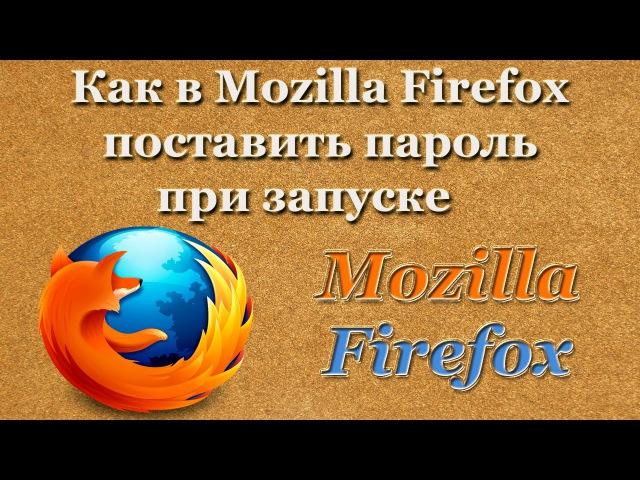 Как в Mozilla Firefox поставить пароль при запуске