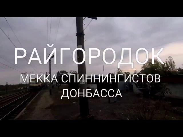 Райгородок - Мекка спиннингистов Донбасса