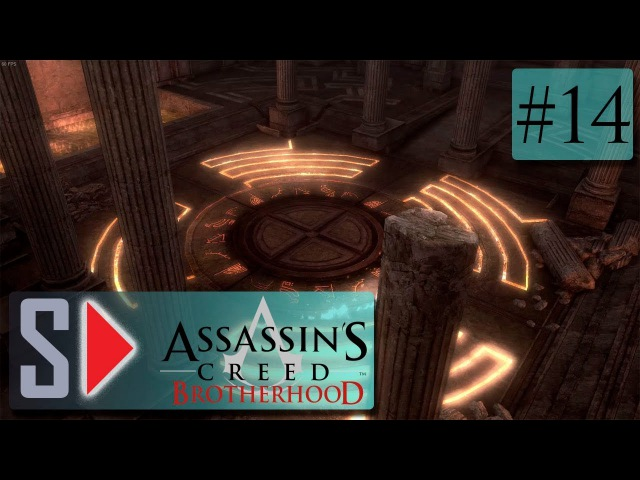 Assassin's Creed Brotherhood на 100% (1080p, 60fps) - 14 Унификатор Пифагора