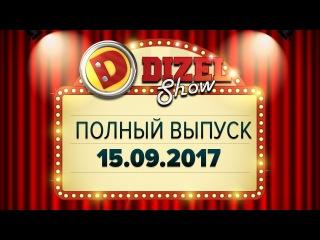 Дизель Шоу - 33 новый выпуск от 15.09.2017 - самые смешные приколы | ЮМОР ICTV