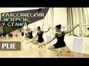 Plie у станка - экзерсис Классический танец