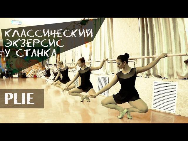 Plie у станка экзерсис Классический танец