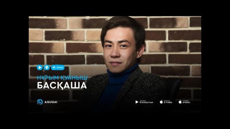 Нурым Куаныш - Баскаша (аудио)