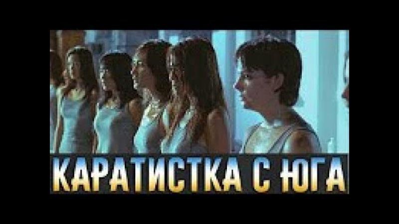 МОЩНЫЙ БОЕВИК ФИЛЬМ МАСТЕР КАРАТЕ каратисткаЛучшие фильмы