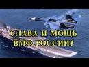 СМОТРИ! ОЧЕНЬ СИЛЬНЫЙ КЛИП О ВМФ РОССИИ! МЫ НЕСЁМ АНДРЕЕВСКИЙ ФЛАГ!