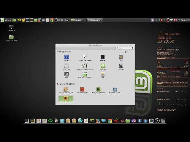 Linux Mint Cinnamon 18.3 64bit RUS - сборка от Алексея