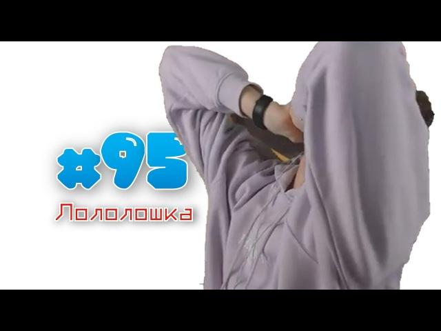 ЛОЛОЛОШКА БОМБИТ И МАТЕРИТСЯ ИЗ-ЗА КРИПЕРОВ - MOMENTS 95