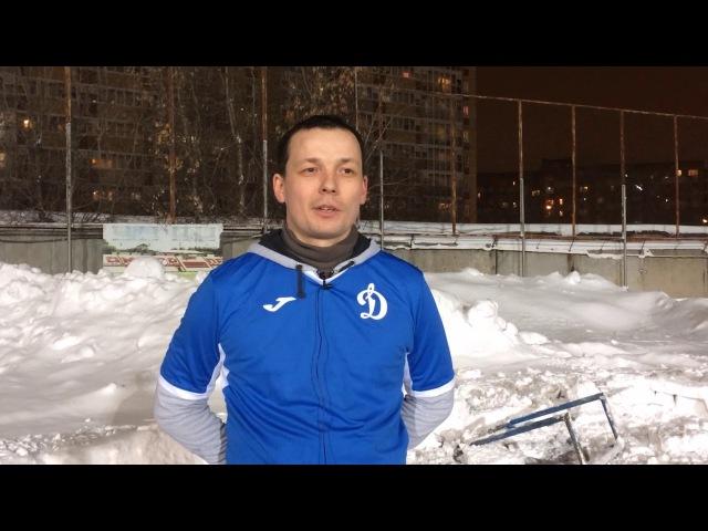 ИНТЕРВЬЮ. Кирилл Одинцов - Динамо-УВД. 15 января