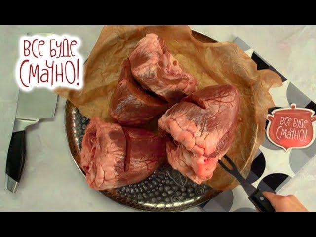 10 блюд из говяжьих сердец. Часть 2 — Все буде смачно. Сезон 5. Выпуск 8 от 24.09.17