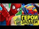 Человек-паук Герои и Злодеи - КОЛЛЕКЦИОННЫЕ КАРТОЧКИ и комиксыЧерепашки-ниндзя 2003