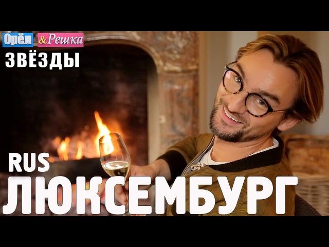 Орёл и Решка Звёзды 4 серия Люксембург 2017