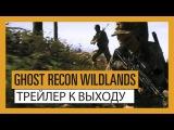 GHOST RECON WILDLANDS: GHOST WAR PVP - ТРЕЙЛЕР К ВЫХОДУ РЕЖИМА И ПЛАНЫ РАЗВИТИЯ