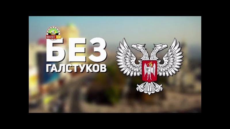 Программа Без галстуков: Сергей Завдовеев, Юлия Чичерина и Сергей Маховиков