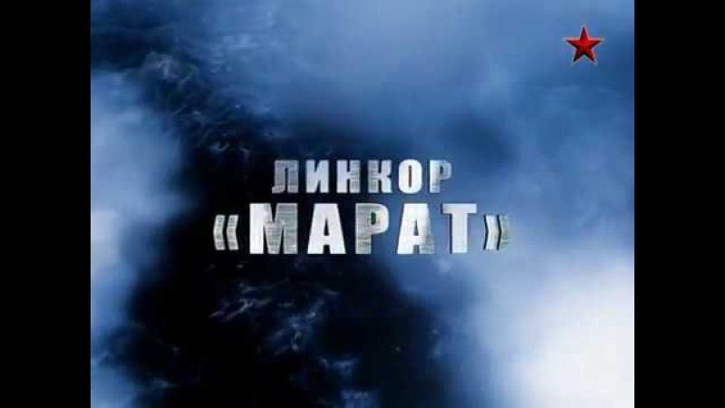 ВМФ СССР. Хроника.победы. Линкор «Марат».