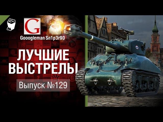 Лучшие выстрелы №129 от Gooogleman и Sn1p3r90 World of Tanks