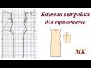 Базовая выкройка плечевого изделия для трикотажа