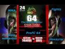 Лучшие моменты РroFc 64 Подборка лучших моментов боев The best moments of ProFc 64