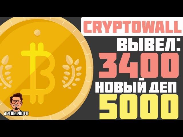 CryptoWall Быстрый заработок За сутки вывел 3400 руб Новый вклад 5000 рублей ArturProfit смотреть онлайн без регистрации