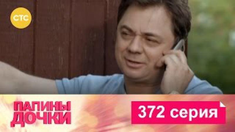 Папины дочки   Сезон 19   Серия 372