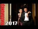 Этот фильм сделал прорыв к Новому Году! МИЛЛИОНЕР Русские мелодрамы 2017, руссие н ...