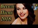 Українські пісні 2018 Збірка Веселих Пісень Українська Музика