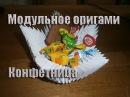 Модульное оригами Конфетница, Как сделать когфетницу из бумаги