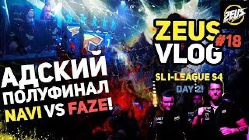 ZEUS VLOG 18 АДСКИЙ ПОЛУФИНАЛ NAVI VS FAZE! SL I-LEAGUE S4 DAY 2! (ENG SUBS)