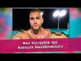 Фил Кострубов про Алексея Михайловского