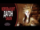 Король и Шут - Дагон. Dagon fanvid.