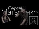 Сергей Матвиенко | Брутальность