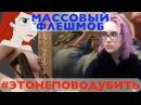 Студент Бауманки зверски убил девушку соседку    Флешмоб о культуре насилия   #этонеповодубить