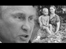 Тайное детство байстрюка Вовы Путина. Вся официальная биография Путина ложь!