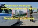 Чеченская полиция требует ключи от офиса Мемориала в Грозном