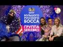 Программа Шоу Большого Русского Босса 1 сезон 3 выпуск — смотреть онлайн видео, ...