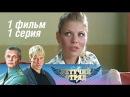 Летучий отряд. 1 фильм. Порт. 1 серия (2009). Боевик, детектив, приключения @ Русские сериалы