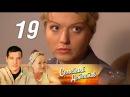 Семейный детектив. 19 серия. Добролет 2011. Драма, детектив @ Русские сериалы