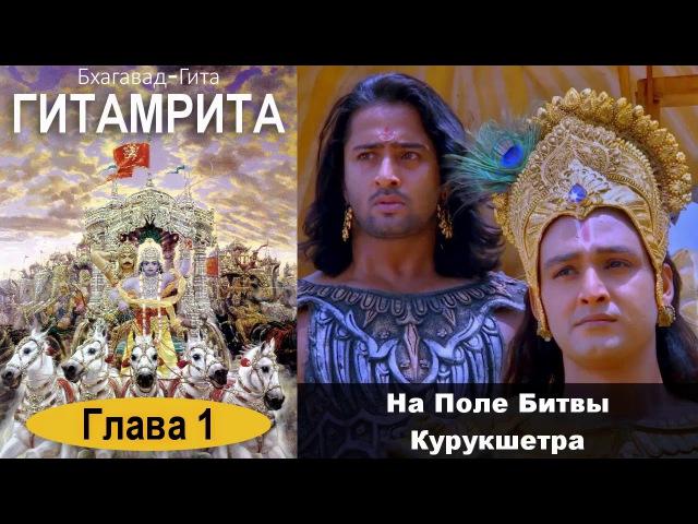 ❖ ВЕДЫ ❖ Бхагавад-Гита ♞ ГИТАМРИТА — Глава 1 На Поле Битвы Курукшетра (аудиокнига)