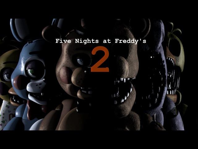 Five Nights at Freddy's 2(ночь 1)